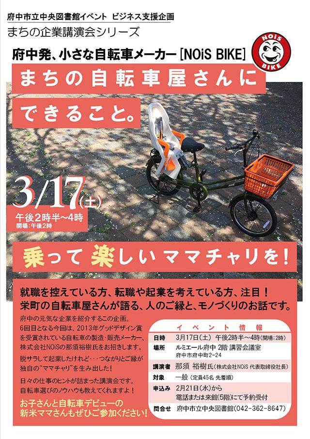 まちの自転車屋さんにできること