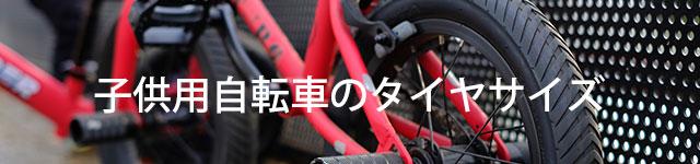 子供用自転車のタイヤサイズと適正身長の目安と経験談