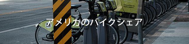 アメリカのバイクシェアの自転車はTERK製だった