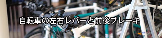 自転車のブレーキは右が前で左が後ろが標準