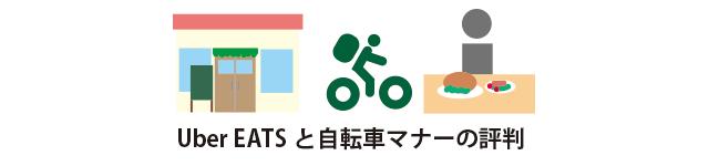 UberEATSの自転車マナーの評判