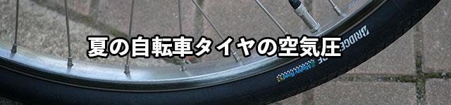 夏は自転車のタイヤの空気圧を低めにした方が良い?