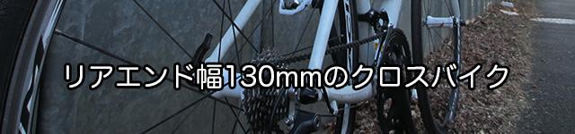 ロード用ホイールも使えるリアエンド幅130mmのクロスバイク一覧
