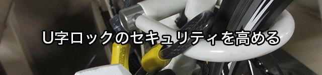 U字ロックの正しい施錠方法で自転車盗難対策