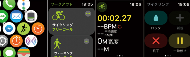 Apple Watchワークアプリ サイクリング
