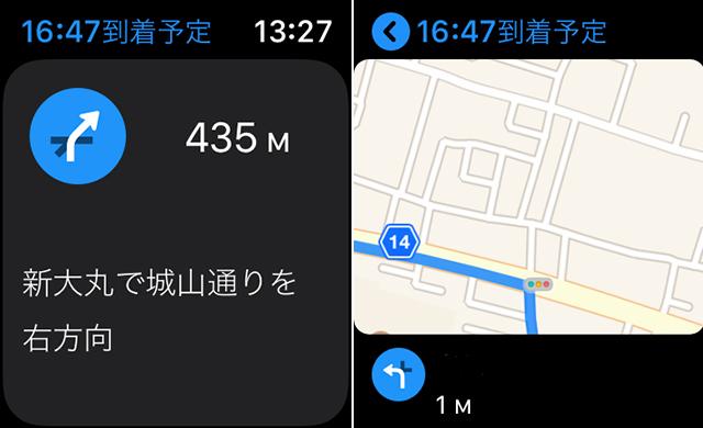 マップとApple Watchを使用したナビ機能が優秀