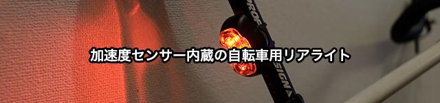 自転車用加速度センサー内蔵リアライトRayoラヨ