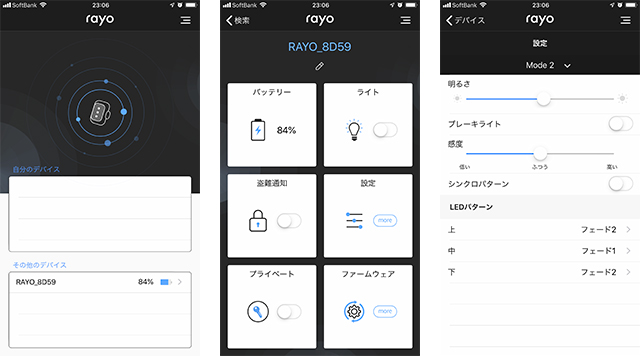 スマホコントロールアプリ