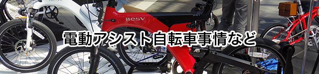 電動アシストロードバイク事情と海外の電動アシストの上限速度とか