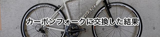 クロスバイクのフォークをカーボンフォークに交換した結果