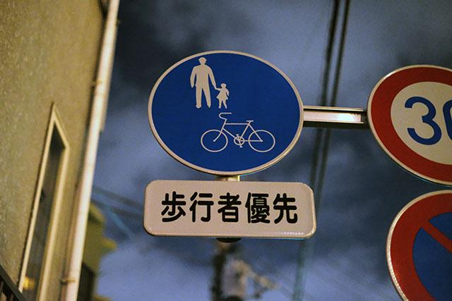 自転車の立場