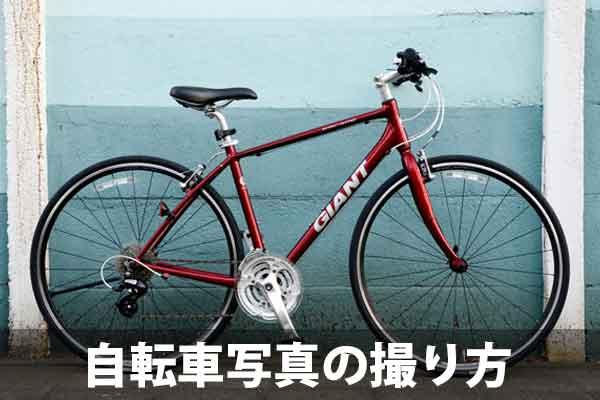 プロ直伝の自転車写真の撮り方</a></div></div><p>