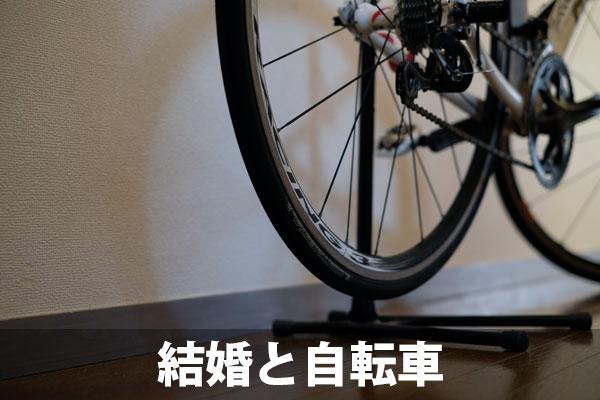 結婚と自転車事情