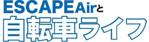 ESCAPE Airと自転車ライフ
