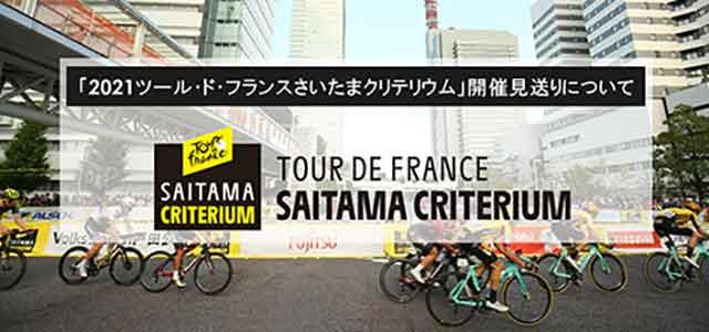 ツール・ド・フランス さいたまクリテリウム 2021中止と