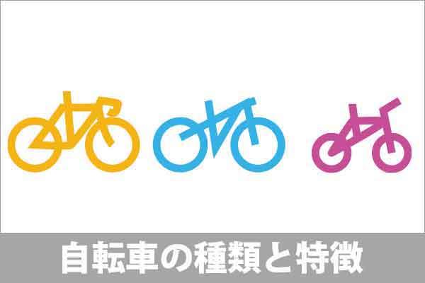自転車の種類や特徴