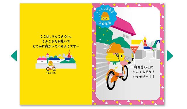うんこ交通安全ドリル(自転車編) スライド