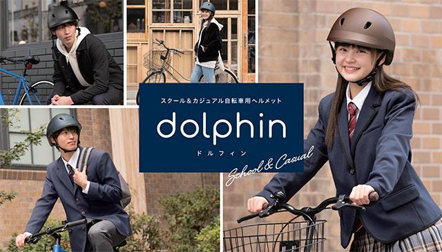 自転車ヘルメットdolphin
