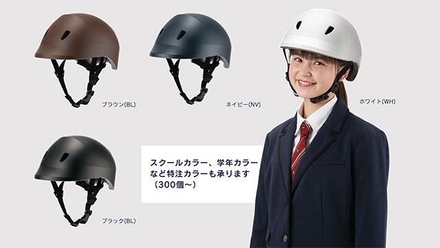 ヘルメット ドルフィン